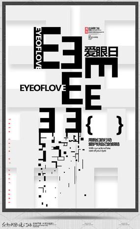白色简约个性爱眼日宣传海报