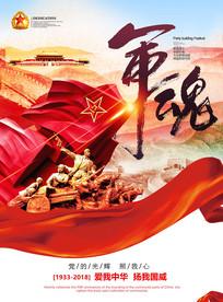 大气红色建军海报