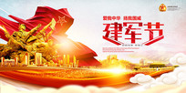 红色建军节背景布