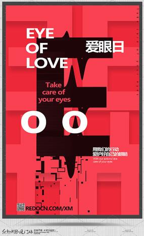 红色简约个性爱眼日宣传海报