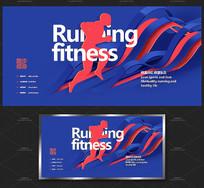 蓝色个性创意跑步健身宣传海报