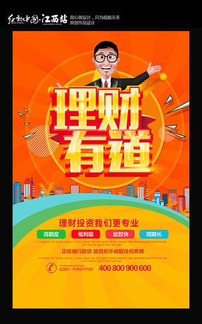 理财有道投资理财宣传海报