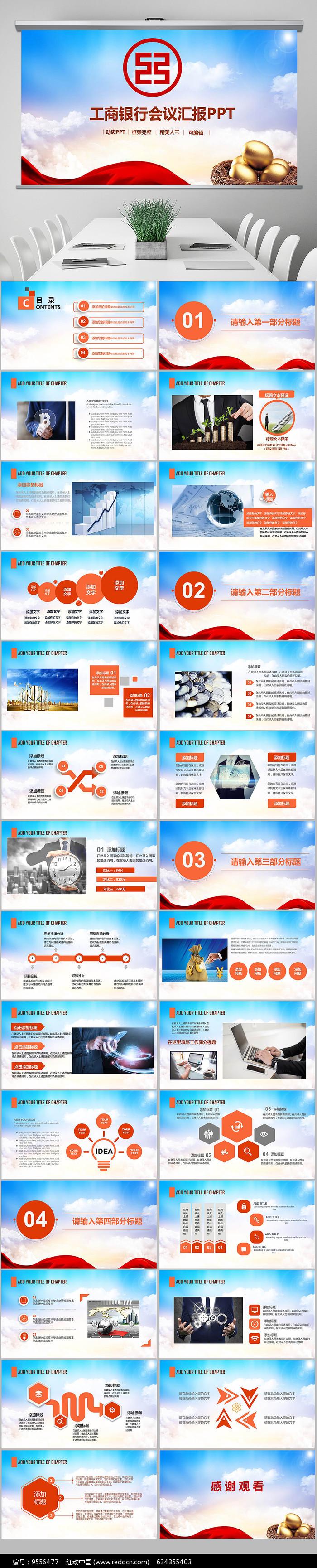 微立体中国工商银行工行PPT图片