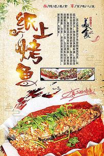 纸上烤鱼海报设计