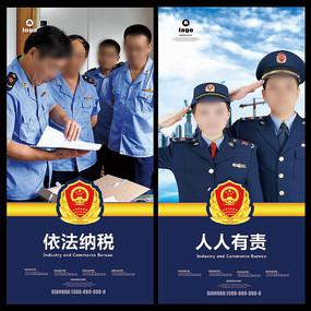 中国工商局形象宣传海报
