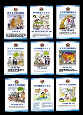 城市管理宣传展板