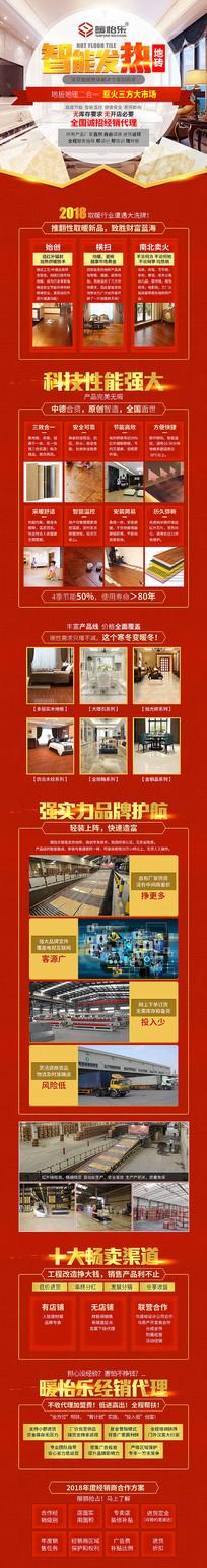 发热瓷砖招商广告页设计