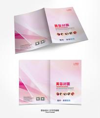 粉红科技美容画册封面