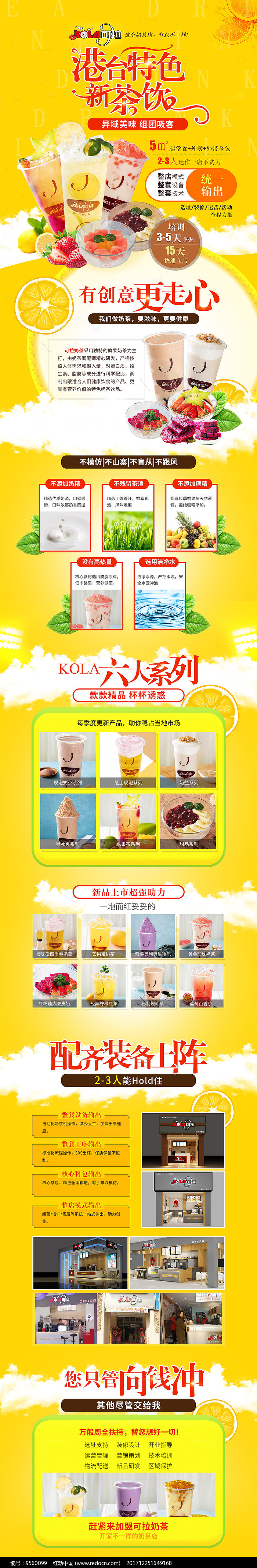 港台饮品奶茶招商页面设计