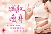 减肥瘦身宣传海报