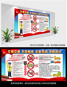 交通安全宣传栏