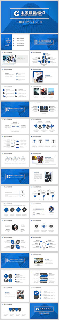 蓝色简约中国建设银行PPT