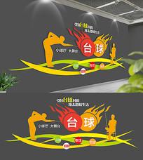 企业台球文化墙设计