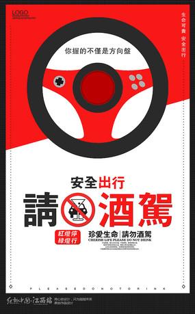 文明出行拒绝酒驾公益海报