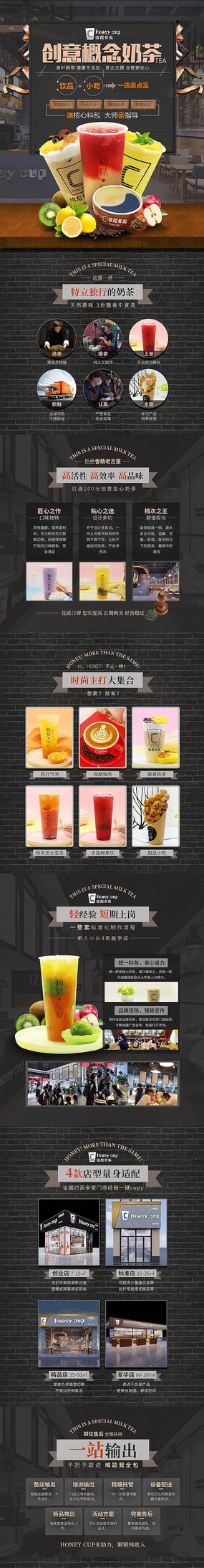 饮品奶茶招商页面设计