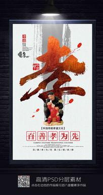 中国传统美德孝文化宣传海报