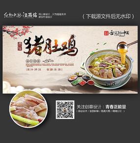 猪肚鸡广告