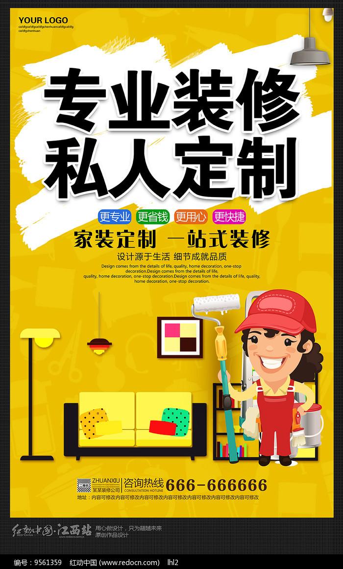 创意室内装修装修季海报图片