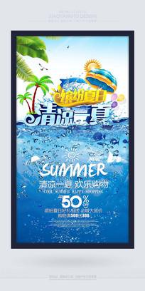 缤纷夏日清凉一夏活动海报
