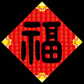 福字年画门贴篆书福字