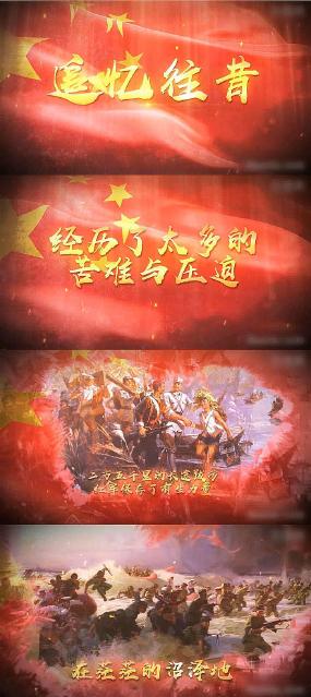 红色记忆党政历史图文展示模板