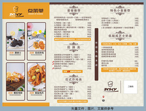 简约奶茶店菜单设计
