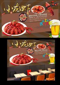 麻辣小龙虾餐厅工装背景墙