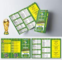 世界杯版绿色教育学习宣传单