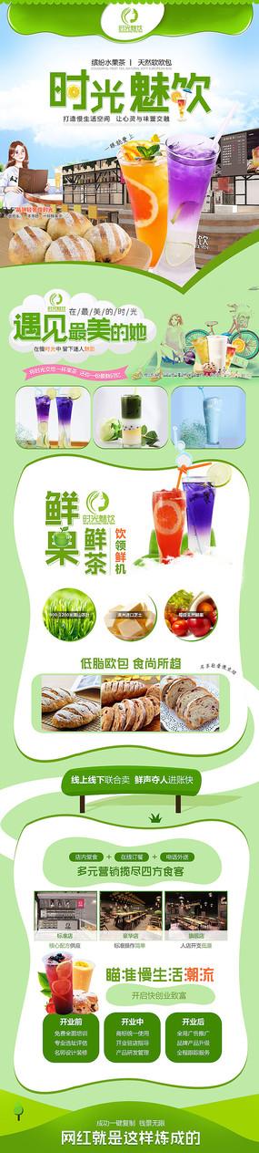 水果茶饮品招商页面设计