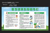 夏季健康教育宣传栏展板设计