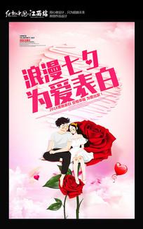 浪漫七夕宣传海报