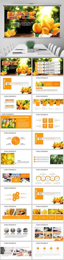 农产品水果芒果产品介绍PPT