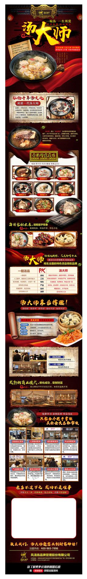 中国风餐饮详情招商页面 PSD