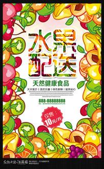 炫彩创意水果配送宣传海报