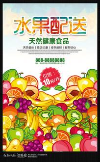 炫彩时尚创意水果配送宣传海报
