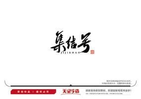 集结号毛笔书法字