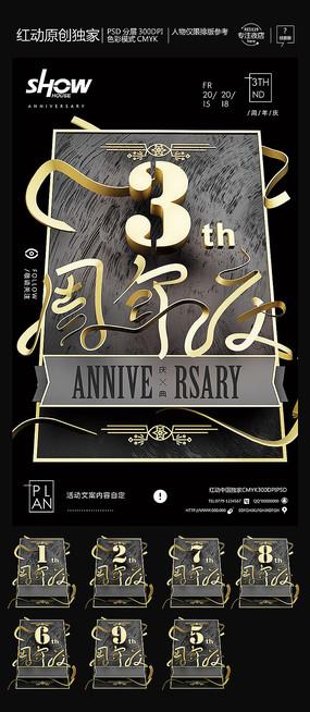 炫酷周年庆海报模版
