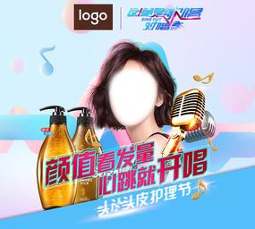 美女生姜洗发水海报