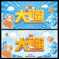 美味大闸蟹活动促销海报