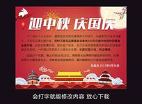 迎中秋庆国庆活动通知海报
