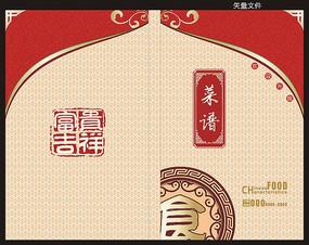 中国风菜单封面