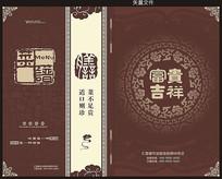 中国风菜谱封面设计