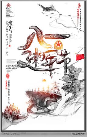 中国风创意八一建军节海报 PSD