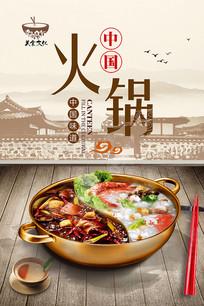 中国风火锅店海报设计