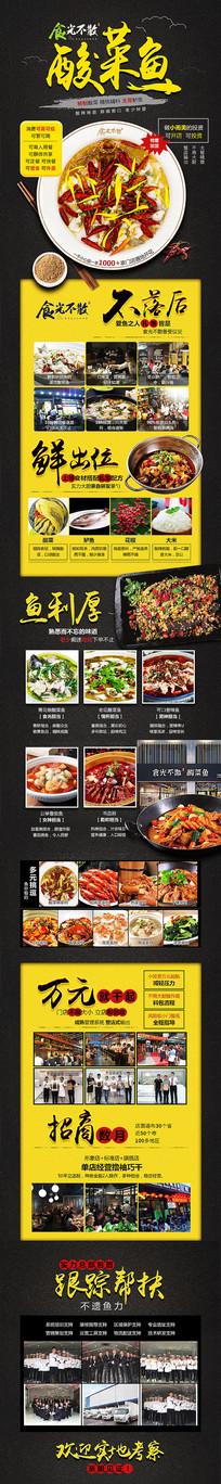 餐饮酸菜鱼招商推广页模板