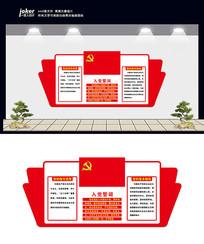 党员之家党建形象墙设计