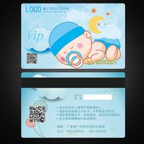 蓝色母婴店会员磁条卡