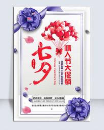 情人节七夕促销活动海报
