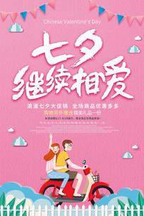 七夕继续相爱促销海报