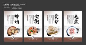 校园食堂文化展板设计